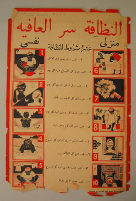 poster (in Sudanese) 'Cleanliness is Health' illustrated with the ten rules of cleanliness