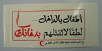 Sticker: Qatar Red Crescent Society