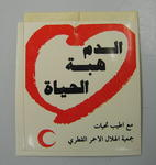 Sticker: Qatar Red Crescent Society