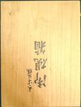 Wooden paint box, empty; Japanese characters on lid. Presented by the Nara Chapter, Japanese Red Cross.